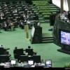 مهمترین اخبار مجلس شورای اسلامی در روز ۲۱ آذرماه