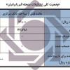 نشست هم اندیشی بانک مرکزی با سپرده گذاران تشکیلات منحله البرز ایرانیان