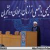 رئیس جمهور در دیدار صمیمی جمعی از زنان، جوانان و دانشجویان: ایجاد ۸۰۰ هزار شغل در سال ۹۶ ادای دِین بود/ آمریکا میخواست ایران را منزوی کند نتیجه عکس گرفت